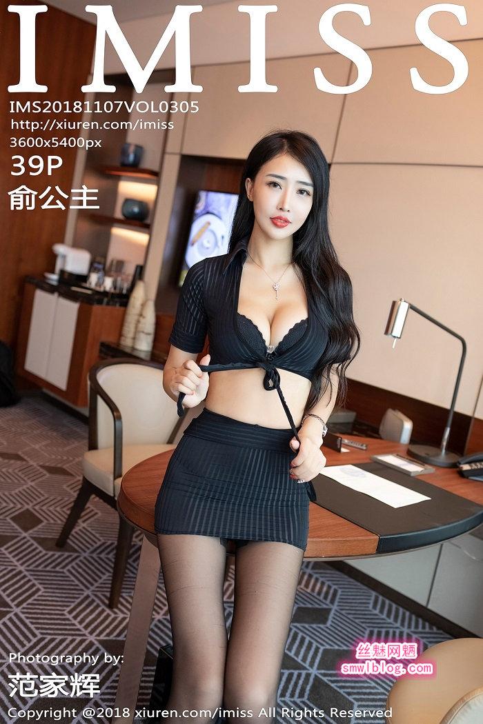 [IMISS爱蜜社]2018.11.07 VOL.305 俞公主[39+1P/144M]